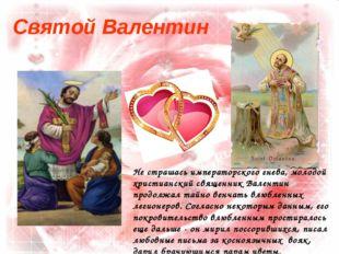 Святой Валентин Не страшась императорского гнева, молодой христианский священ