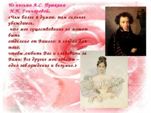 Из письма А.С. Пушкина Н.Н. Гончаровой. «Чем более я думаю, тем сильнее убежд