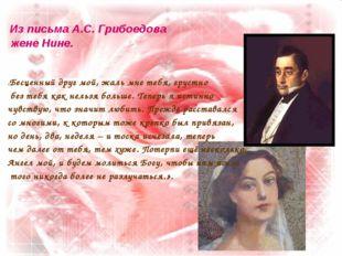 Из письма А.С. Грибоедова жене Нине. «Бесценный друг мой, жаль мне тебя, гру