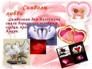 . Символы любви Символами дня Валентина стали воркующие голубки и сердца, про