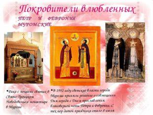 Покровители влюбленных ПЕТР И ФЕВРОНИЯ МУРОМСКИЕ В 1992 году светские власти