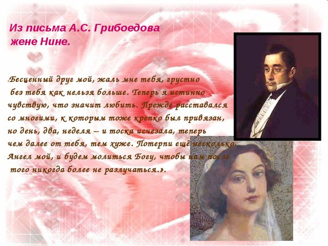 Из письма А.С. Грибоедова жене Нине. «Бесценный друг мой, жаль мне тебя, гру...