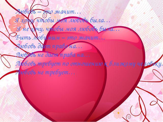 Любовь – это значит… Я хочу, чтобы моя любовь была… Я не хочу, чтобы моя люб...