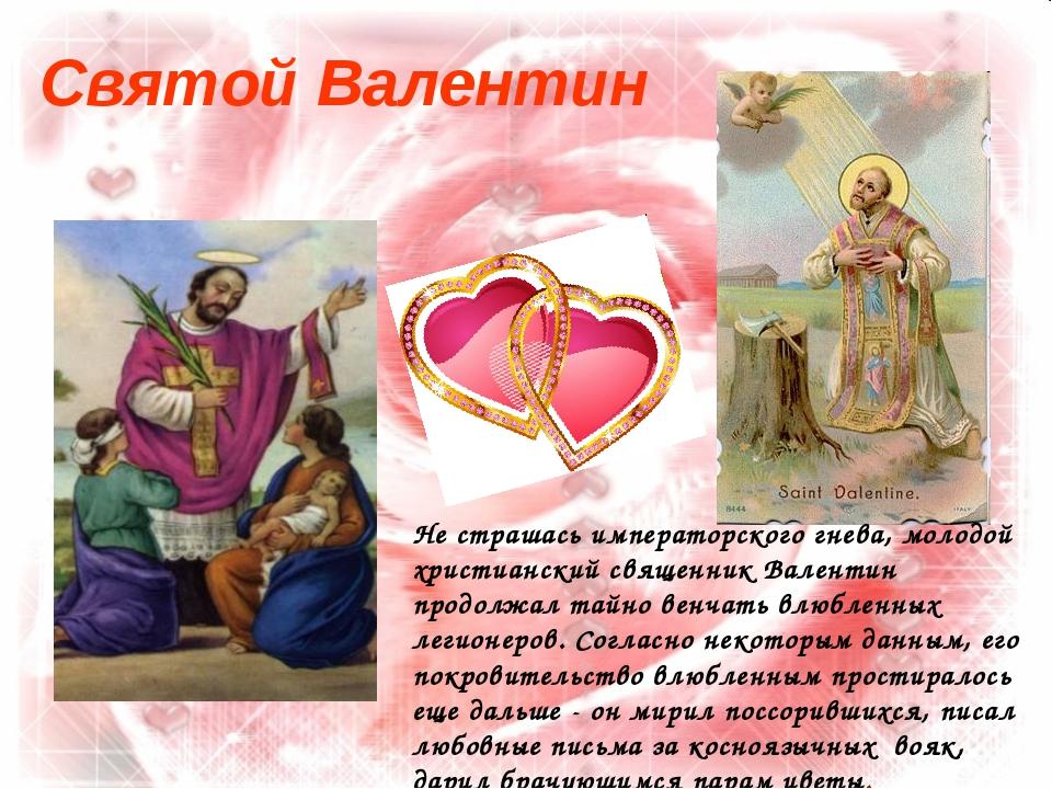 Святой Валентин Не страшась императорского гнева, молодой христианский священ...