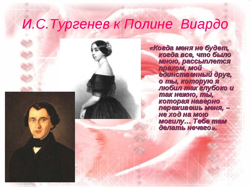 И.С.Тургенев к Полине Виардо «Когда меня не будет, когда все, что было мною,...
