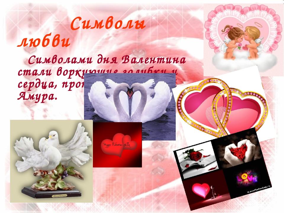 . Символы любви Символами дня Валентина стали воркующие голубки и сердца, про...