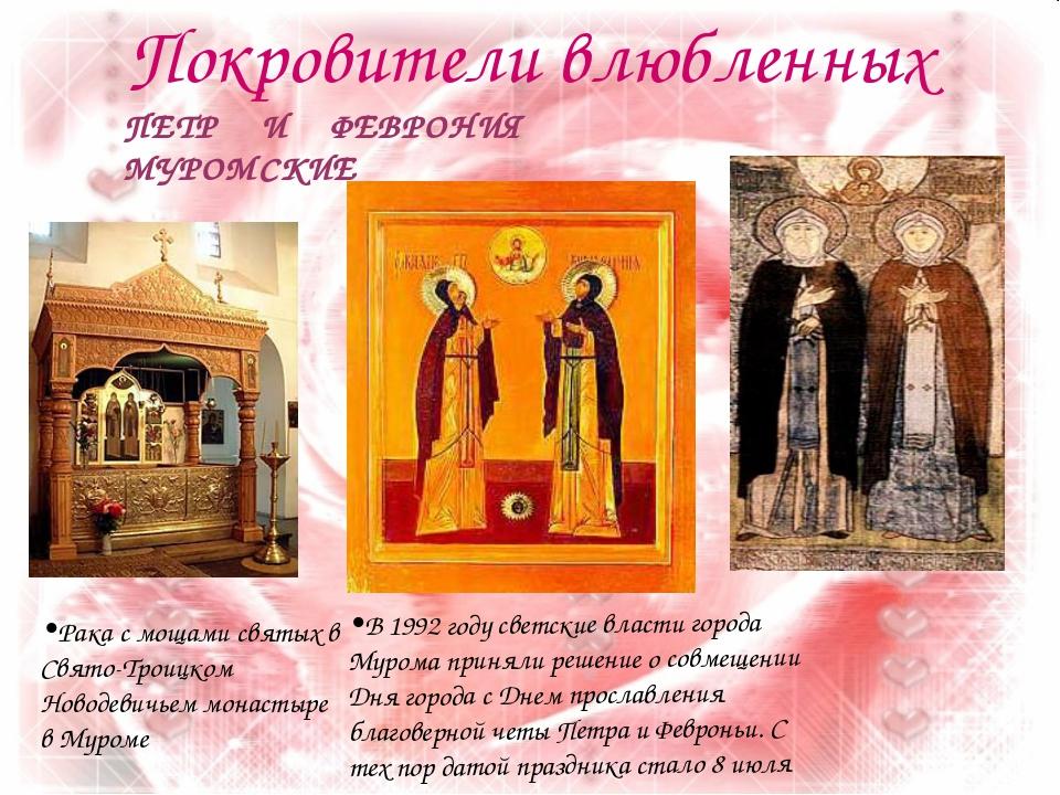 Покровители влюбленных ПЕТР И ФЕВРОНИЯ МУРОМСКИЕ В 1992 году светские власти...