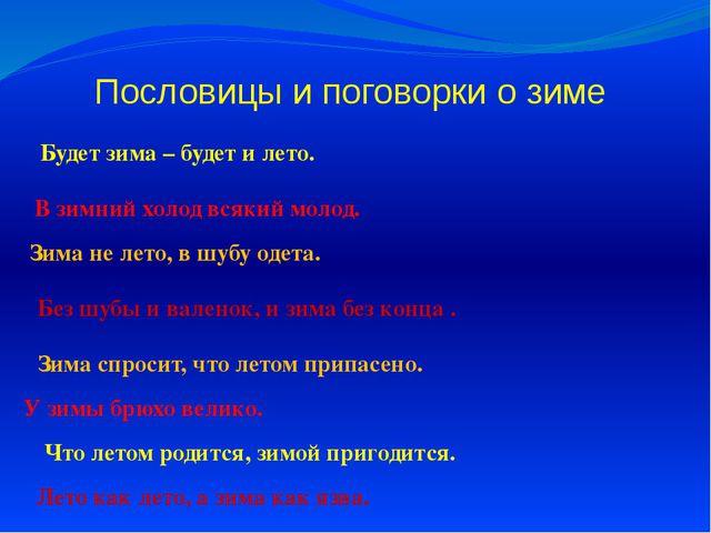 Пословицы и поговорки о зиме Будет зима – будет и лето. В зимний холод всякий...