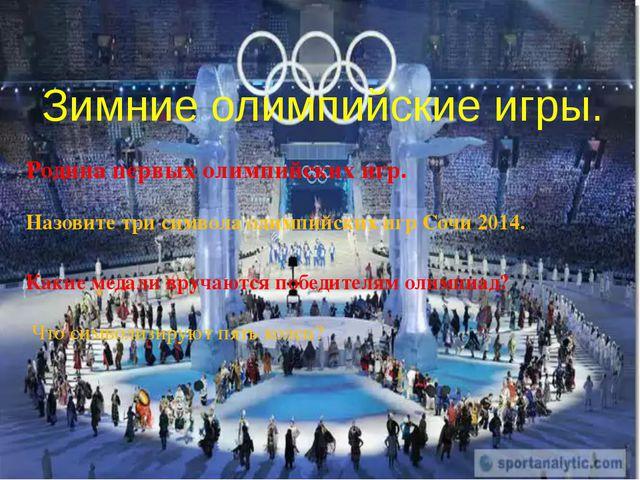 Зимние олимпийские игры. Родина первых олимпийских игр. Назовите три символа...