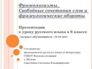 Фразеологизмы. Свободныесочетанияслови фразеологическиеобороты Презента