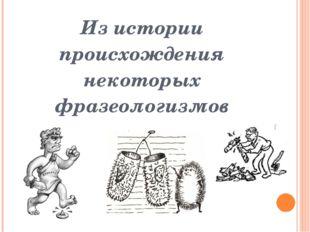Из истории происхождения некоторых фразеологизмов