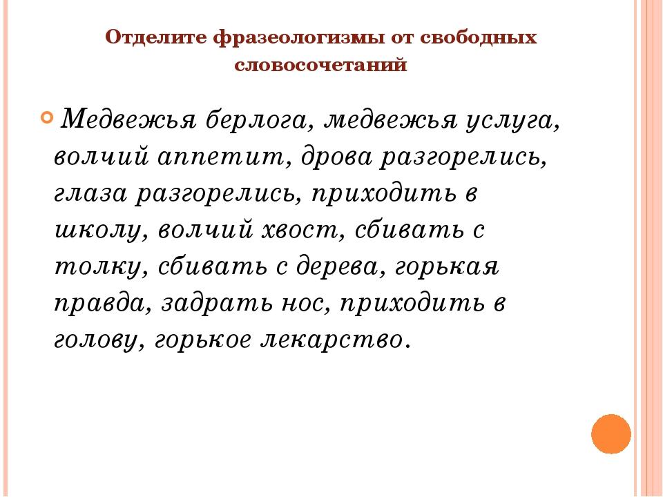 Отделите фразеологизмы от свободных словосочетаний Медвежья берлога, медвежья...