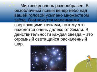 Мир звёзд очень разнообразен. В безоблачный ясный вечер небо над вашей голо