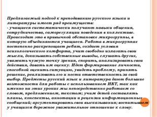 Предлагаемый подход к преподаванию русского языка и литературы имеет ряд пре