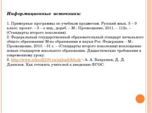 Информационные источники: 1. Примерные программы по учебным предметам. Русск