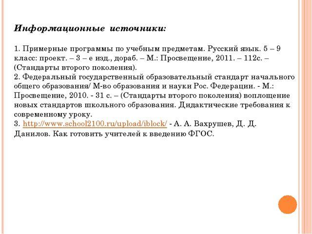 Информационные источники: 1. Примерные программы по учебным предметам. Русск...