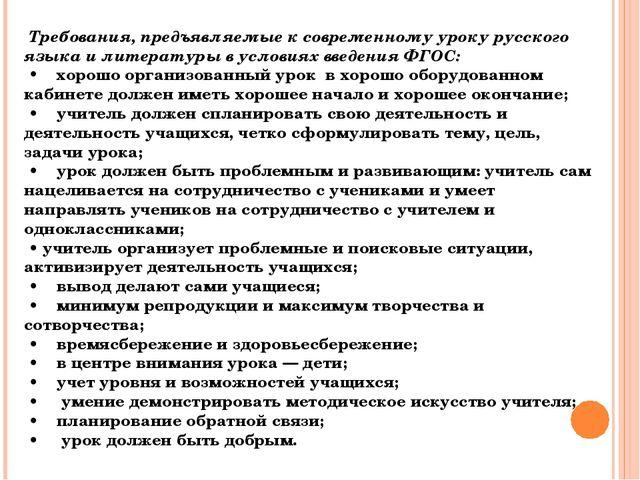 Требования, предъявляемые к современному уроку русского языка и литературы...
