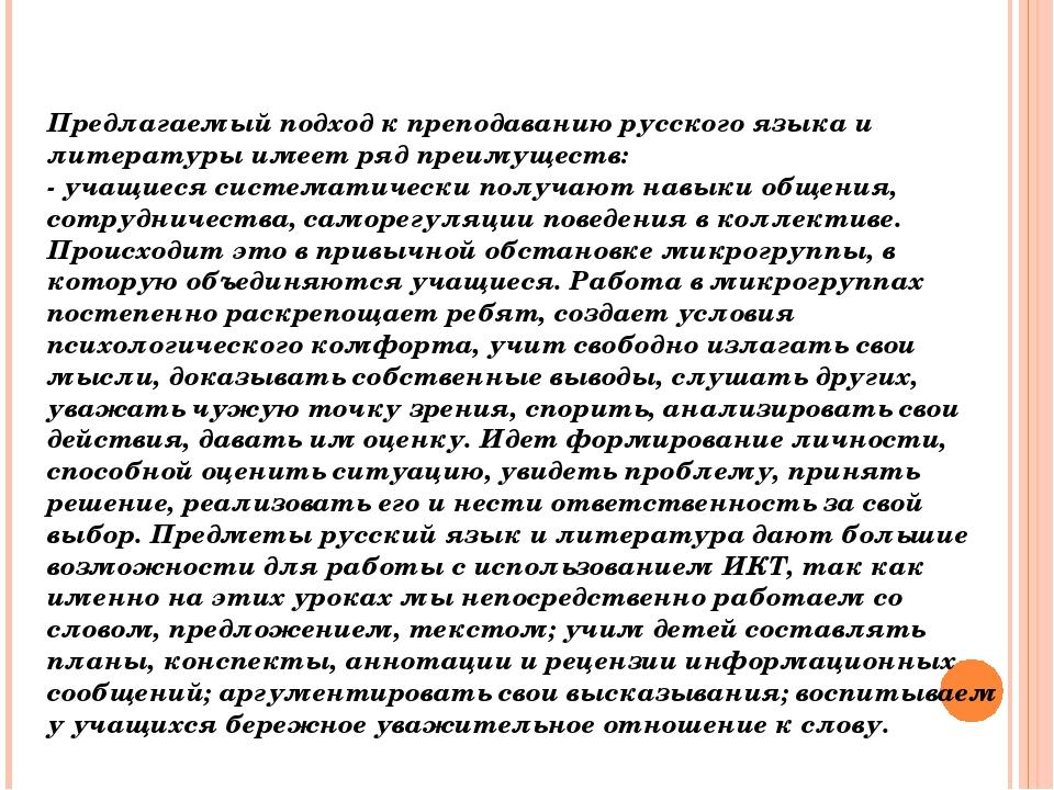 Предлагаемый подход к преподаванию русского языка и литературы имеет ряд пре...