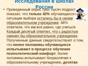 Исследования в школах России Проведенный опрос трех тысяч подростков показал,