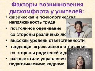 Факторы возникновения дискомфорта у учителей: физическая и психологическая на