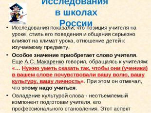 Исследования в школах России Исследования показали, что позиция учителя на ур