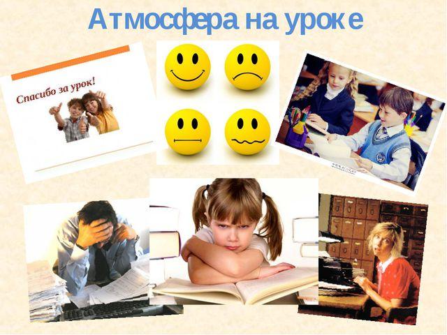 Атмосфера на уроке