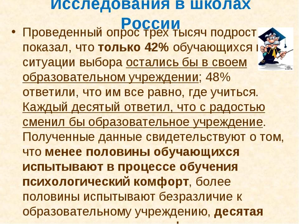 Исследования в школах России Проведенный опрос трех тысяч подростков показал,...