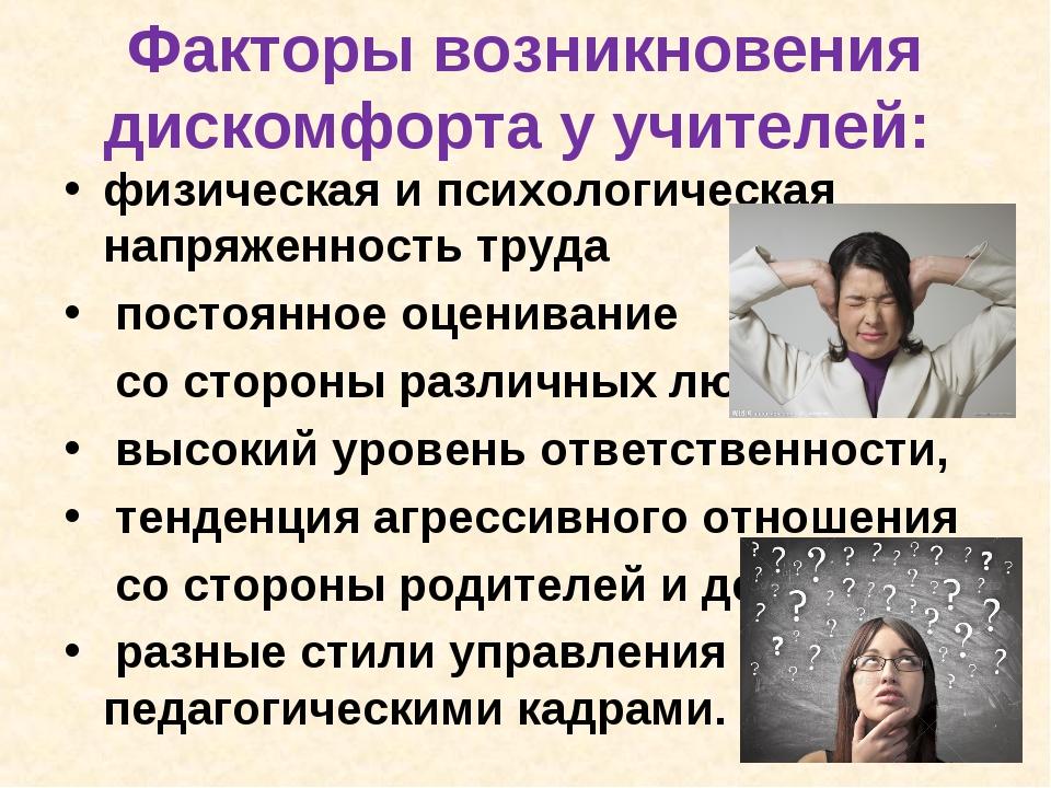 Факторы возникновения дискомфорта у учителей: физическая и психологическая на...