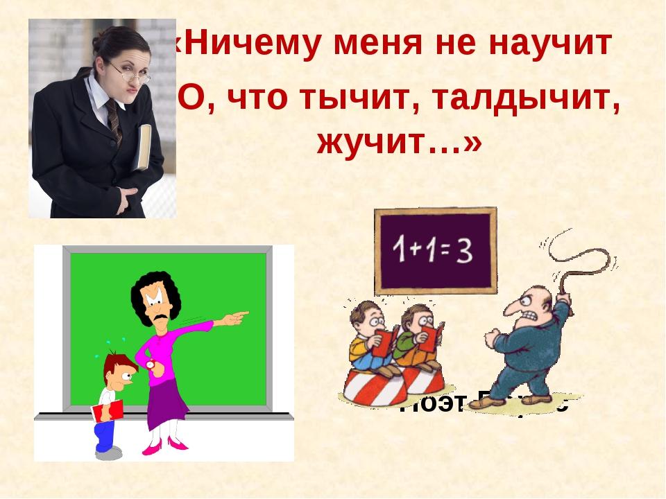 «Ничему меня не научит ТО, что тычит, талдычит, жучит…» Поэт Борис Слуцкий
