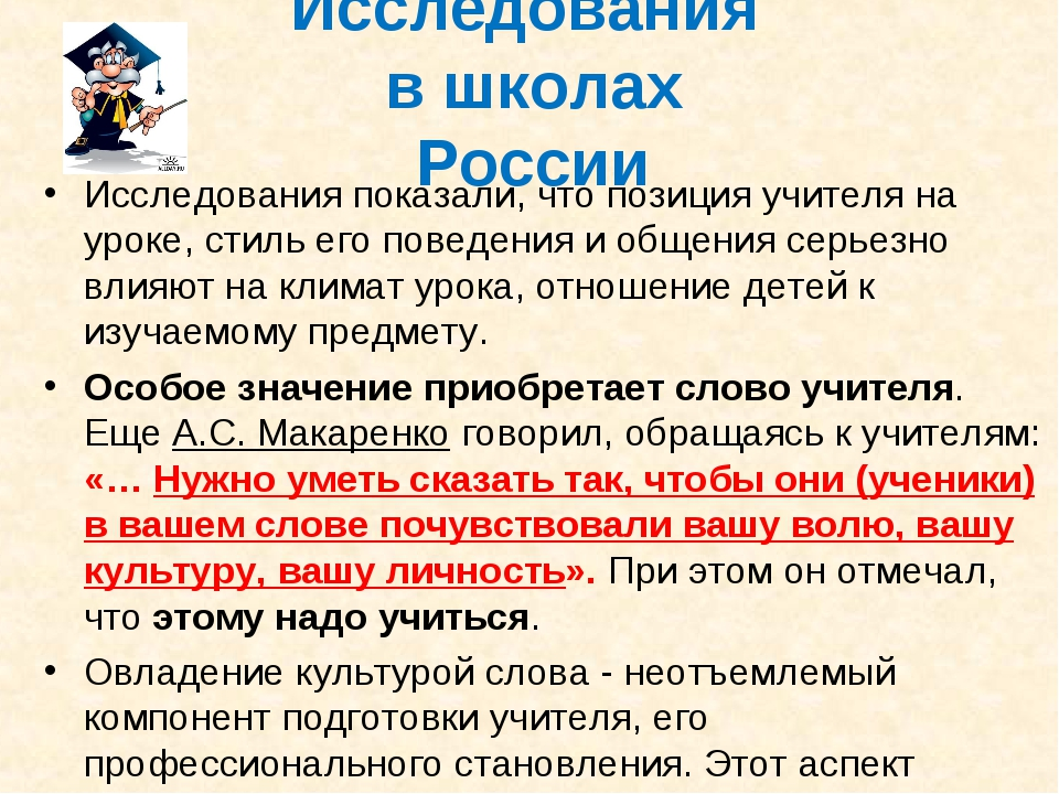 Исследования в школах России Исследования показали, что позиция учителя на ур...