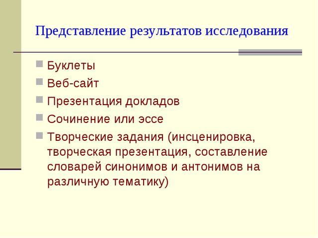 Представление результатов исследования Буклеты Веб-сайт Презентация докладов...