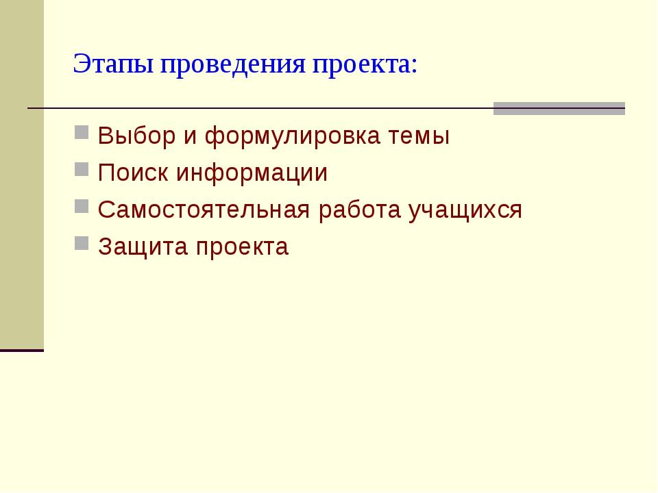 Этапы проведения проекта: Выбор и формулировка темы Поиск информации Самостоя...