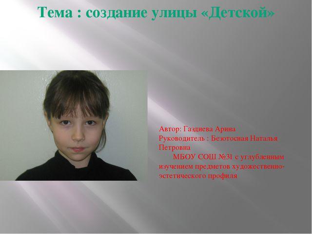 Тема : создание улицы «Детской» Автор: Газдиева Арина Руководитель : Безотосн...