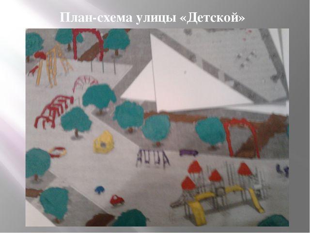 План-схема улицы «Детской»