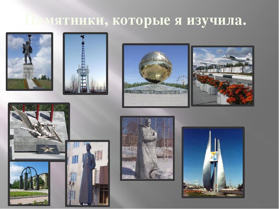 Памятники, которые я изучила.