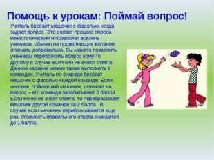 Помощь к урокам: Поймай вопрос! Учитель бросает мешочек с фасолью, когда зада