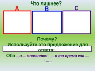 Что лишнее? Почему? Используйте это предложение для ответа: Оба... и ... явл
