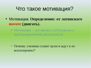 Что такое мотивация? Мотивация. Определение: от латинского movere (двигать).