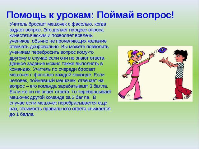 Помощь к урокам: Поймай вопрос! Учитель бросает мешочек с фасолью, когда зада...