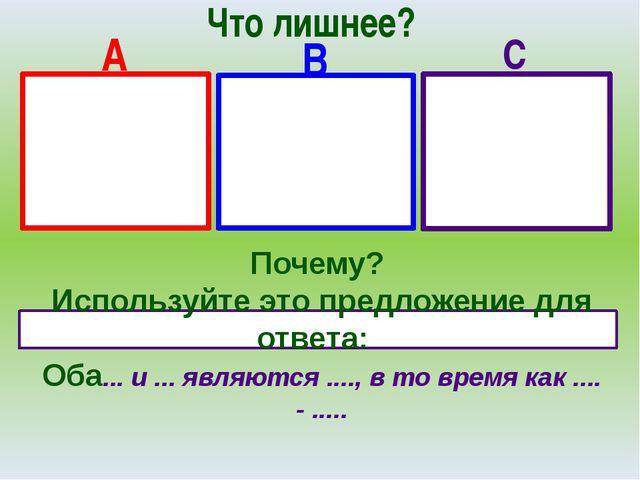 Что лишнее? Почему? Используйте это предложение для ответа: Оба... и ... явл...