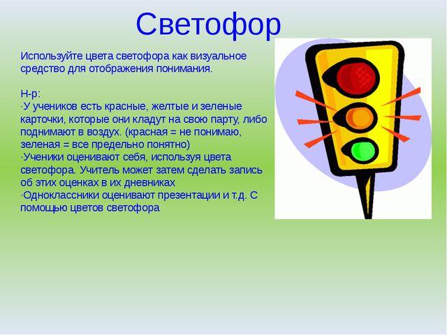 Светофор Используйте цвета светофора как визуальное средство для отображения...