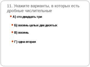 11. Укажите варианты, в которых есть дробные числительные А) сто двадцать три