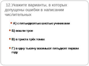 12.Укажите варианты, в которых допущены ошибки в написании числительных А) с