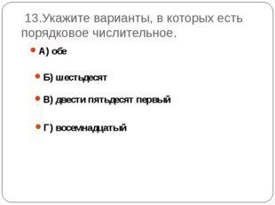13.Укажите варианты, в которых есть порядковое числительное. А) обе Б) шесть