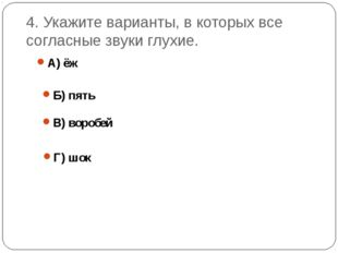 4. Укажите варианты, в которых все согласные звуки глухие. А) ёж Б) пять В) в