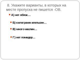8. Укажите варианты, в которых на месте пропуска не пишется -ОВ. А) нет ябло