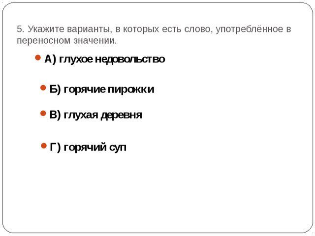 5. Укажите варианты, в которых есть слово, употреблённое в переносном значени...