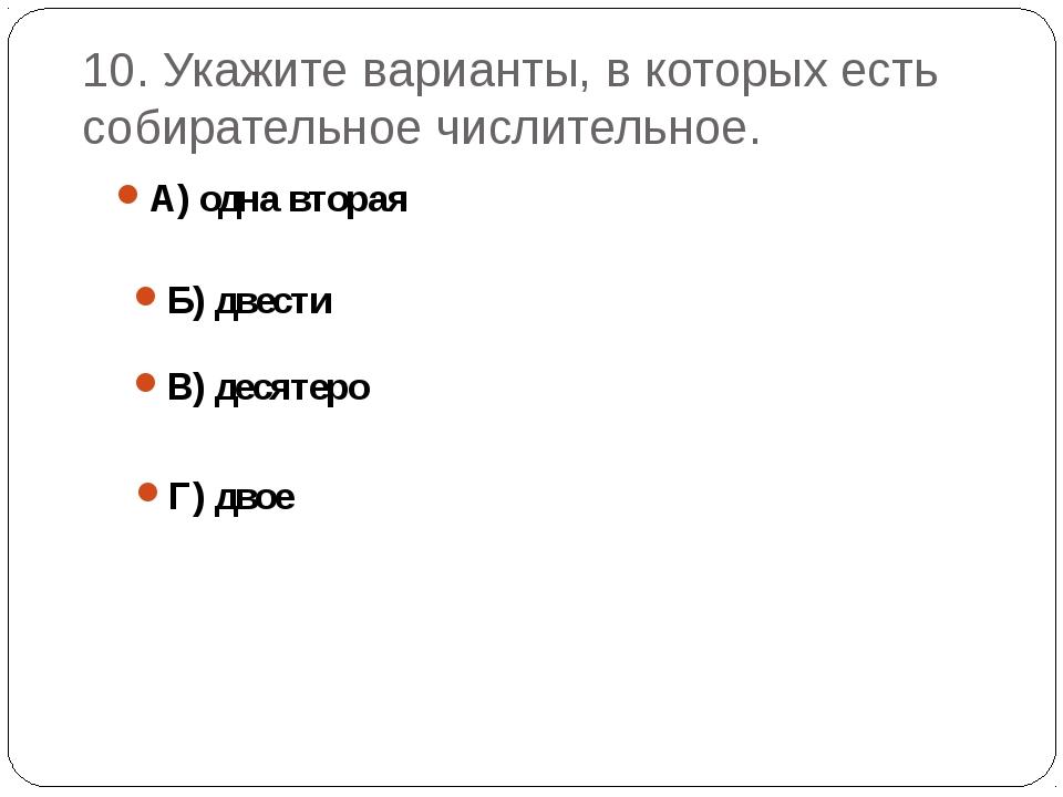 10. Укажите варианты, в которых есть собирательное числительное. А) одна втор...