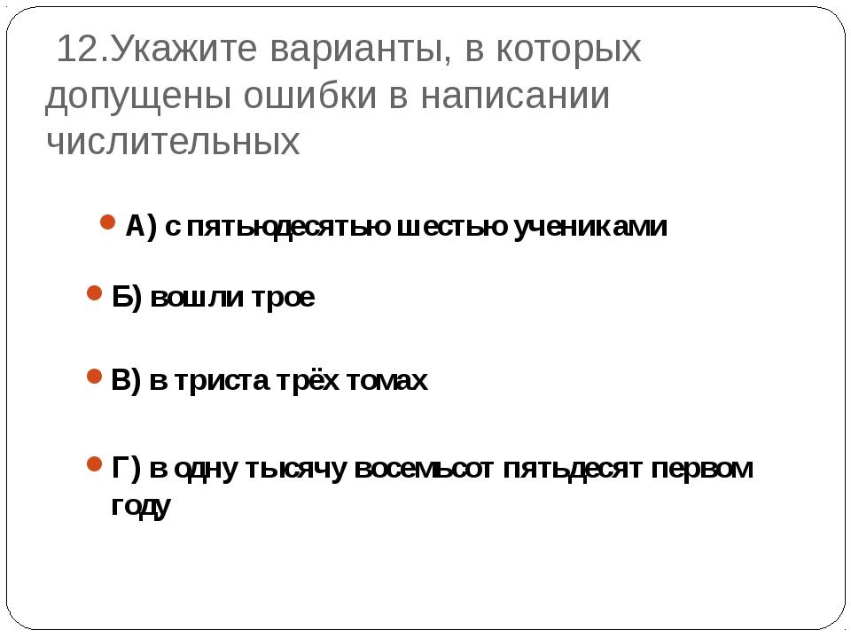 12.Укажите варианты, в которых допущены ошибки в написании числительных А) с...