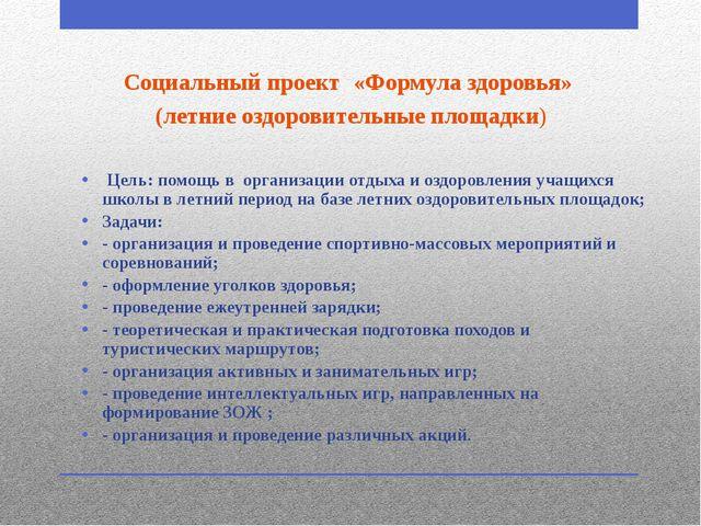 Социальный проект «Формула здоровья» (летние оздоровительные площадки) Цель:...